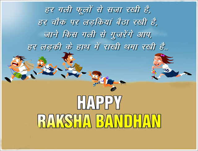 Funny Raksha Bandhan Status For WhatsApp