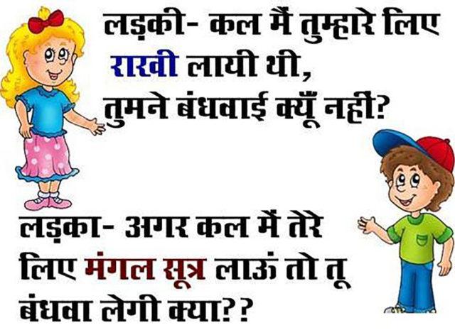 Funny Raksha Bandhan Status in hindi For WhatsApp