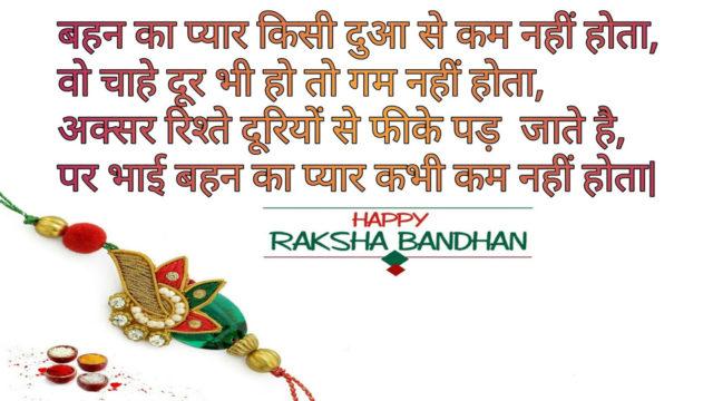 Happy Rakhi Status In Hindi