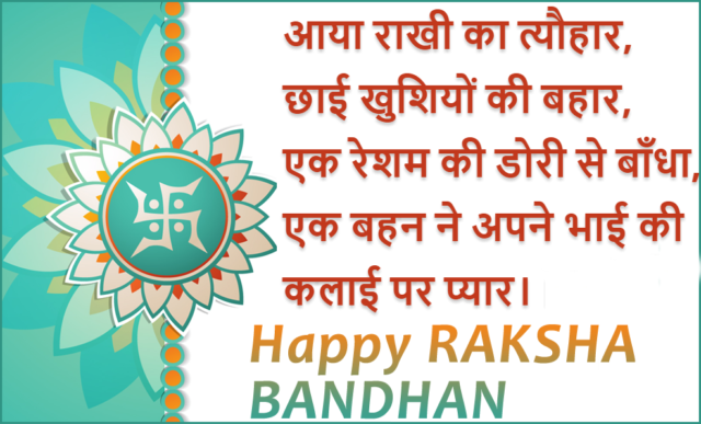 Happy Raksha Bandhan Status For WhatsApp
