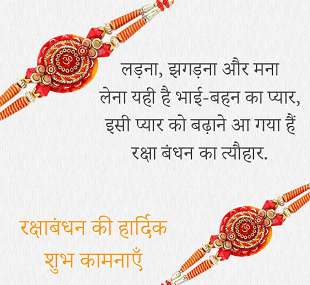 Happy Raksha Bandhan Status In Hindi
